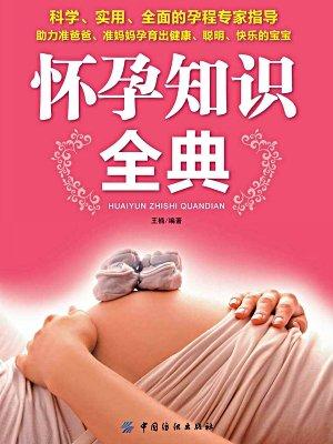 怀孕知识全典