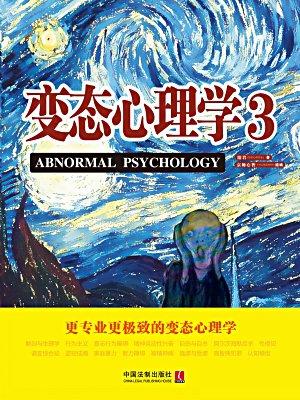 变态心理学 3