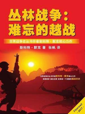 丛林战争:难忘的越战[精品]
