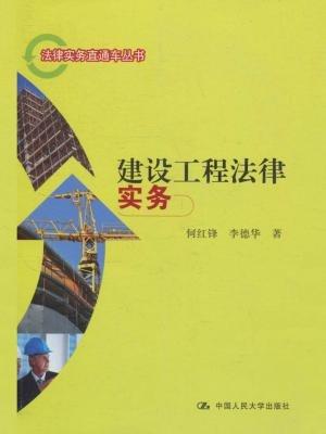 建设工程法律实务(法律实务直通车丛书)
