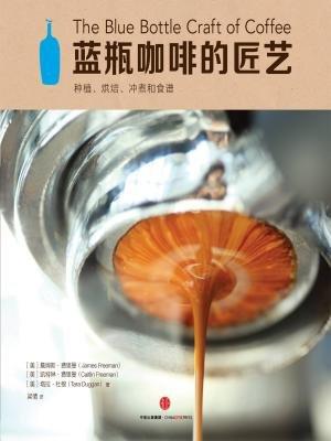 蓝瓶咖啡的匠艺