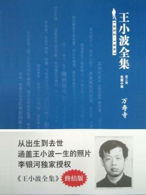 王小波全集(长篇小说)第三卷:万寿寺