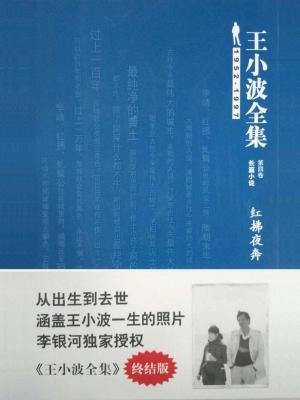王小波全集(长篇小说)第四卷:红拂夜奔