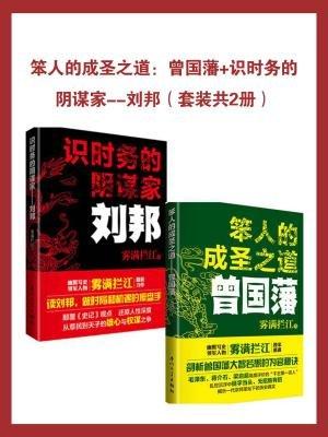 笨人的成圣之道:曾国藩+识时务的阴谋家--刘邦(套装共2册)