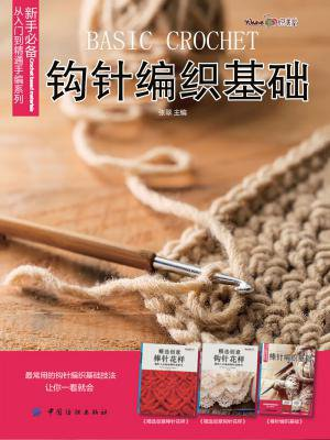 钩针编织基础