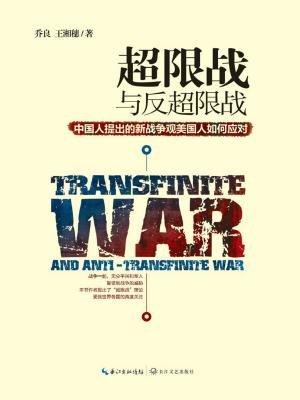 超限战与反超限战:中国人提出的新战争观美国人如何应对