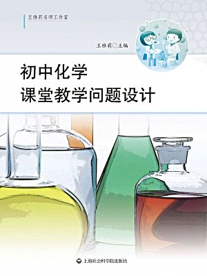 初中化学课堂教学问题设计