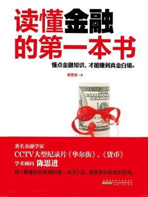 读懂金融的第一本书