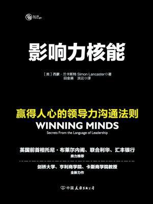 影响力核能:赢得人心的领导力沟通法则[精品]