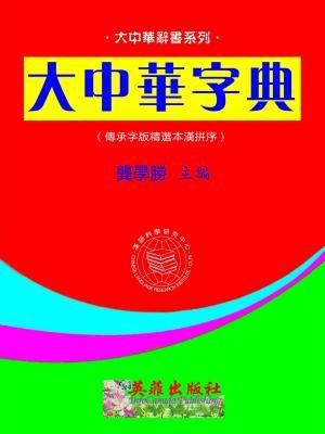 大中華字典(傳承字版精選本漢拼序)