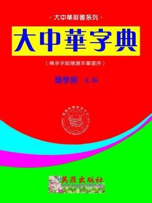 大中華字典(傳承字版精選本筆畫序)