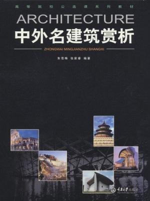 中外名建筑赏析