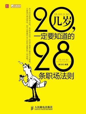 20几岁,一定要知道的28条职场法则[精品]