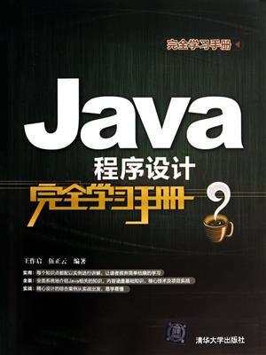 Java程序设计完全学习手册