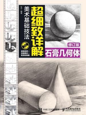 介绍了素描工具的使用和素描绘制基础;第3章介绍了10种石膏几何体和4