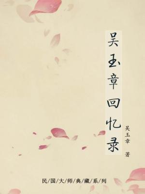 吴玉章回忆录