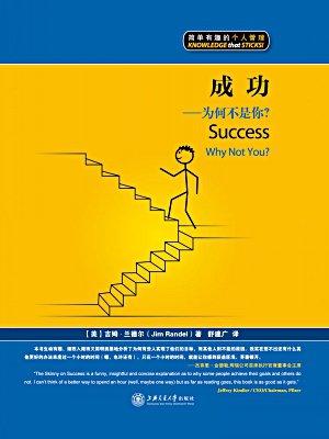 成功:为何不是你?(漫画版) (简单有趣的个人管理丛书)