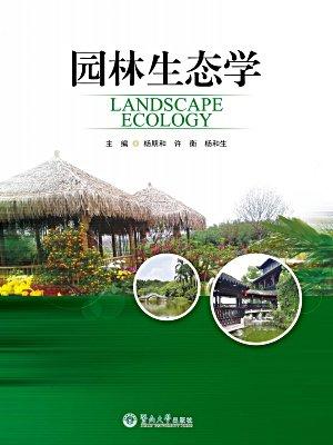 园林生态学