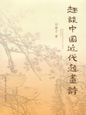 趣谈中国近代题画诗