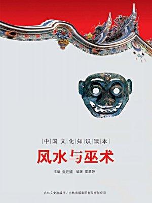 中国文化知识读本:风水与巫术