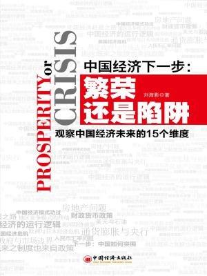 中国经济下一步:繁荣还是陷阱——观察中国经济未来的15个维度