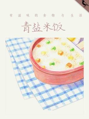 青盐米饭(千种豆瓣高分原创作品·懂生活)