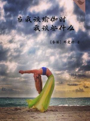 当我谈瑜伽时我谈些什么(千种豆瓣高分原创作品·懂生活)