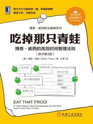 吃掉那只青蛙:博恩·崔西的高效时间管理法则  原书第3版(博恩·崔西职业巅峰系列)[精品]