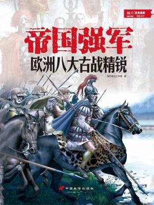 帝国强军 : 欧洲八大古战精锐