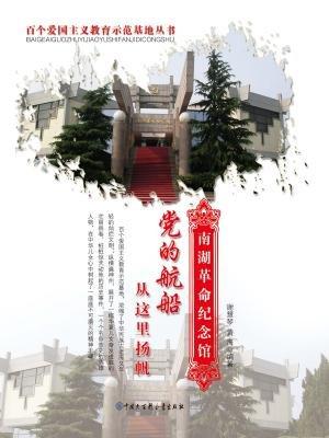 党的航船从这里扬帆:南湖革命纪念馆