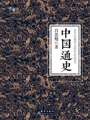 中国通史(国史经典插图版)