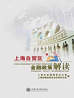 上海自贸区金融政策解读