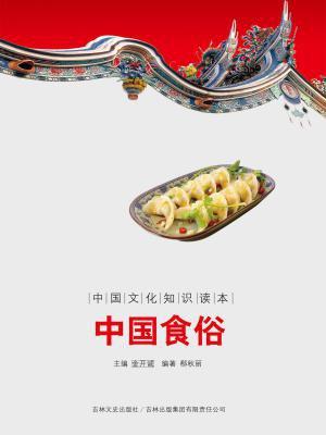 中国文化知识读本:中国食俗