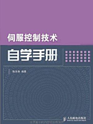 伺服控制技术自学手册