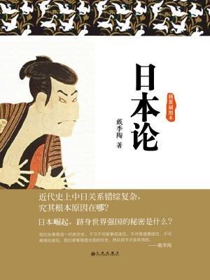 日本论-戴季陶[精品]