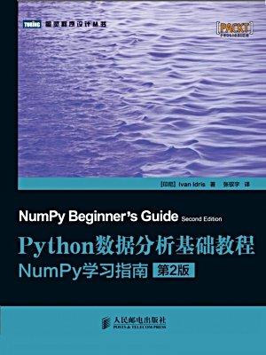 Python数据分析基础教程:NumPy学习指南(第2版)
