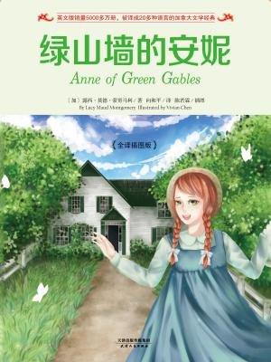 绿山墙的安妮(全译插图版)