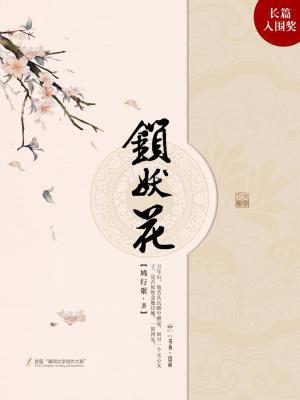 锁妖花[精品]