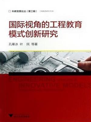 国际视角的工程教育模式创新研究