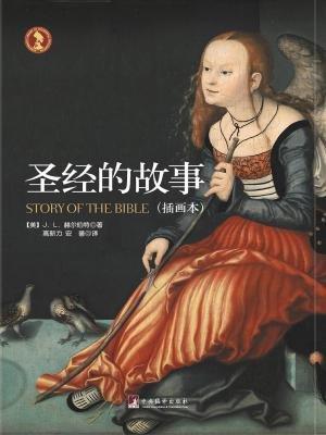 圣经的故事:插画本
