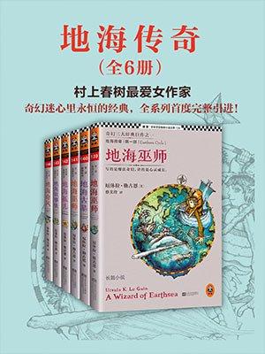 地海传奇六部曲 (套装共6册)