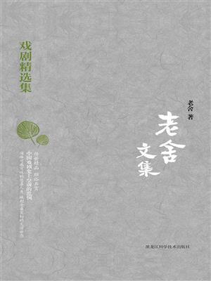 老舍文集:戏剧精选集