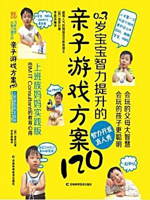0-3岁宝宝智力提升的亲子游戏方案120上班族妈妈实践版