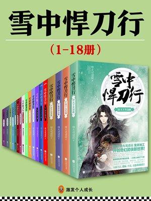 雪中悍刀行(出版精校版)(1-18册)