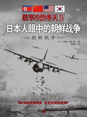 日本人眼中的朝鲜战争[精品]