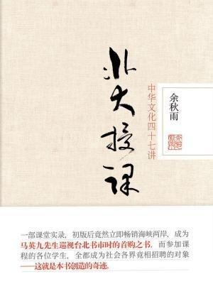 北大授课:中华文化四十七讲[精品]