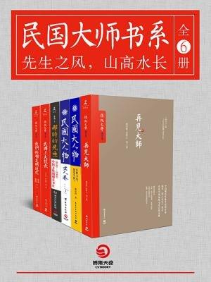 民国大师书系(全6册):先生之风,山高水长