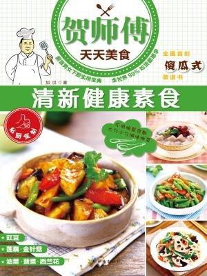 清新健康素食(贺师傅天天美食)[精品]