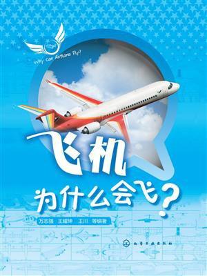 飞机为什么会飞?