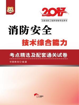 (2017)注册消防工程师资格考试用书:消防安全技术综合能力考点精选及配套通关试卷